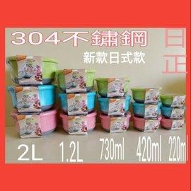 日正家庭元素304不鏽鋼保鮮碗 保鮮盒 兒童碗 便當盒 嬰兒碗 餐碗 收納碗 泡麵碗 一入 日式款(39元)