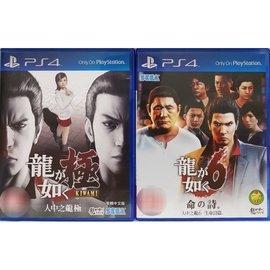 PS4遊戲片 人中之龍6 人中之龍極 中文版 PS4人中之龍 龍如6人龍6龍如生命詩篇人中之龍6生命之詩 龍如極 人龍極