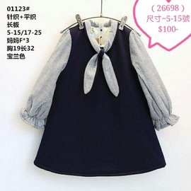 假2件~長袖洋裝(26698)