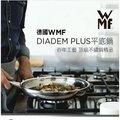 德國 WMF DIADEM PLUS 平底鍋
