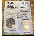 【全新現貨】OSAKi 電暖器 OEM-H222