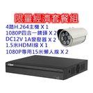 麒麟商城-【免運】大華4路主機+2支1080P四合一鏡頭(TVI/AHD/CVI/CVBS)+懶人線+HDMI線/監視器套餐