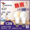 威剛ADATA LED 13W E27全電壓大角度綠能球泡燈CNS認證另有飛利浦旭光東亞T8T5燈泡燈管