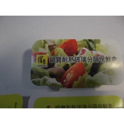股東會 品  國賓  鍋寶耐熱玻璃分隔保鮮盒 840ML