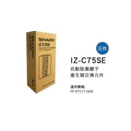 SHARP 夏普自動除菌離子產生器交換元件 IZ-C75SE 適用機種型號: PF-ETC1T-W/B 公司貨附發票