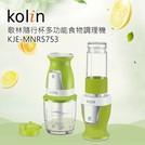 KOLIN 歌林 600ml 隨行杯多功能食物調理機 KJE-MNR5753 可超取