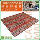 【Outdoorbase】繽紛防水野營墊(紅彩)-270X270CM 露營/野餐/海灘墊-21577