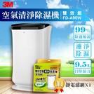(一台送濾網)-3M 雙效空氣清淨除濕機 FD-A90W 除溼/除濕/防蹣/清淨/PM2.5