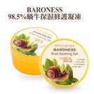 BARONESS 98.5%蝸牛保濕修護凝凍 300ml【V933544】小紅帽美妝