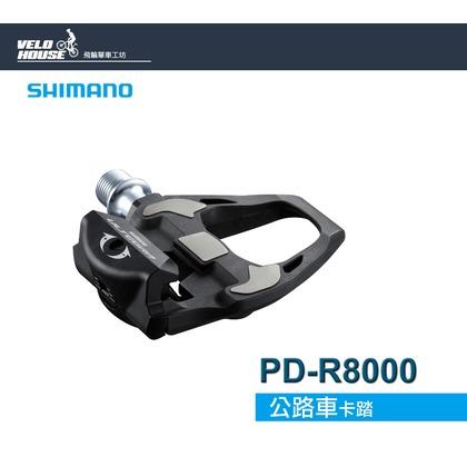 ~飛輪單車~ SHIMANO ULTEGRA PD~R8000 公路車碳纖微卡踏 跑車