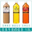 《Chara 微百貨》 附發票 日本 午後 紅茶 奶茶 檸檬紅茶 經典 500ml 1500ml 家庭號 超取最多8瓶(49元)