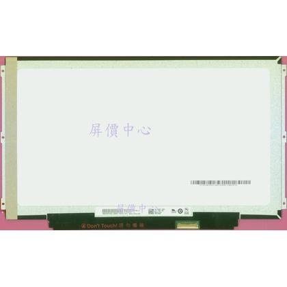 ~屏價中心~友達AUO B125XTN01.0  A規 聯想ThinkPad X240 X240S X230S X260 K2450  霧面 HD EDP~Sl