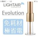 瑞典【LightAir】IonFlow 50 Evolution PM2.5 精品空氣清淨機[118749]