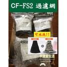 【CL】 滿額折運 現貨 日本原廠 IRIS OHYAMA IC-FAC2/KIC-FAC2  過濾網 除蹣吸塵器(110元)