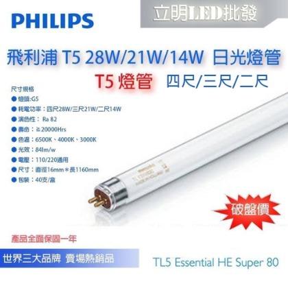 立明 LED《45含稅》PHILIPS 飛利浦 高效能燈管 T5燈管 2尺3尺4尺 14W21W28W 日光燈管