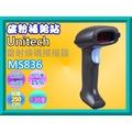 碳粉補給站【含稅】UNITECH MS836 手持式雷射條碼掃描器/USB
