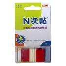 StickN N次貼 聚和 66021 抽取式可再貼螢光透明標籤(色頭紅色) 45x12mm