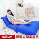 【凱蕾絲帝】台灣製造 五段式專利設計 航空母鑑圓滿和室椅+胖胖坐墊-二件組(藍)~高雄館