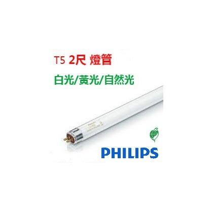 (Lightshow)PHILIPS 飛利浦 TL5 高效能燈管 14W 2尺 T5燈管