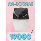 【網路3C館】【福利品特價18100】數量有限《TOSHIBA東芝 16公斤變頻洗衣機  AW-DC16WAG》