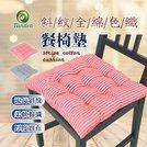 全綿色織餐椅墊 保暖坐墊 秋冬溫暖你的家 坐墊 辦公室坐墊 餐廳餐椅墊  榻榻米坐墊