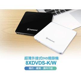 天天發3C~ 銷售 超取每天出貨 創見~8倍速超輕薄外接式DVD燒錄機 價630元