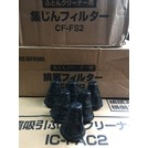 『現貨當天寄』 IRIS OHYAMA CF-FS2 集塵袋 1個 IC-FAC2 棉被吸塵器耗材