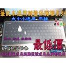 ☆蝶飛☆平面 通用 鍵盤膜 ASUS Zenbook S UX391UA 筆電鍵盤保護膜