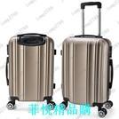 限時免運 5色簡約純色萬向輪拉桿箱男女生行李箱 學生20吋登機箱硬24吋28吋商務密碼旅行箱(1356元)