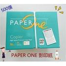 PAPER ONE 80磅影印紙 A3一包500張(藍色包裝) 影印/噴墨印表機/辦公用品限用賣家宅配寄送