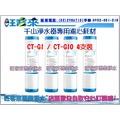 千山牌原廠公司濾心 CT-G1 / CT-G10 (四入裝) 適用NF-670、RO-610、RO-620、RO-630、RO-650