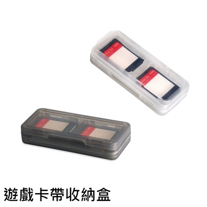 NS 遊戲 卡盒 卡帶盒 卡片盒 遊戲卡帶 卡帶 金屬製 收納盒 任天堂 Nintendo Switch 現貨