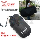 【X-FREE 攜車袋】適用20吋~26吋 700C 攜車罩 輕便攜帶 適合 自行車 公路車 摺疊車 登山車 玩色單車