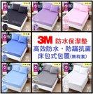 台灣製 3M 防水保潔枕套 七色現貨/100%防水/床包式/3M專利吸濕排汗技術/雙層/無枕套