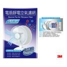 3M電扇靜電濾網12吋(1入裝) 電風扇濾網