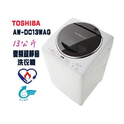 (年底家電 )【TOSHIBA】東芝 13公斤SDD變頻洗衣機 AW-DC13WAG 《送