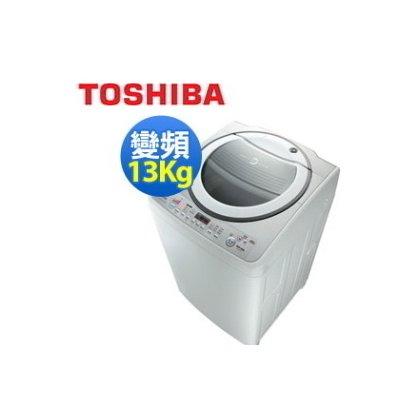 (年底家電 )TOSHIBA 東芝13公斤變頻洗衣機 AW~SD13AG S~DD直驅變頻馬達 W型