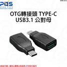 USB3.1 公對母 OTG轉接頭 TYPE-C TYPE公轉母OTG頭 Type-C公-3.0A母 臺南PQS