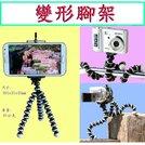 【夯市集】自拍神器~變形腳架 可任意變形的三腳架 章魚腳架 迷你三角架 數位相機三腳架 手機三腳架 攝影機三腳架