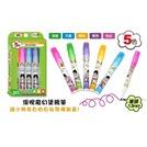 康馨-LOG MOPEE 魔筆小良 5色濕擦魔幻噴色筆套組~植物精華。光敏水解技術