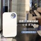 日虎 智慧抗敏空氣清淨機/ 適用8-12坪 / PM2.5及甲醛去除率 99.9% / 負離子功能[231238]