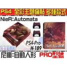 {米帝遊戲館}PS4 尼爾:自動人形 2B系列主題痛貼 Nier貼紙 主機機身貼紙 PRO SLIM 痛貼 限定機