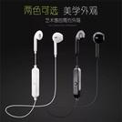 現貨供應♥️超強藍芽耳機♥️熱銷S6藍牙耳機無線運動頸掛式立體聲智能 跑步運動藍牙耳機禮品