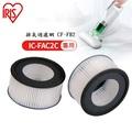 (2入裝)IRIS OHYAMA CF-FH2 手持吸塵器 除蹣機 吸塵器 配件濾網 IC-FAC2 用