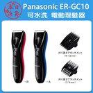 ❀日貨本店❀ 日本進口 Panasonic ER-GC10 電動理髮器 修髮器 剪髮器 附兩種刀頭 充電式 可水洗