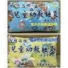 波力睡袋,兒童睡袋,兩色可選
