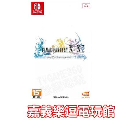 【NS遊戲片】 Switch 太空戰士 最終幻想曲 X/X-2 HD REMASTER ✪中文版全新品✪ 嘉義樂逗電玩館