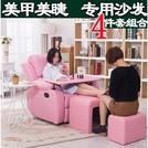 電動美甲店沙發美瞳美睫多功能美容皮布藝沙發單人位按摩可躺椅子(9916元)