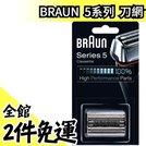 【F/C52S 銀色】日本 百靈Braun刮鬍刀頭刀網匣 適用5030s 5040s 5145s 5147s【水貨碼頭】