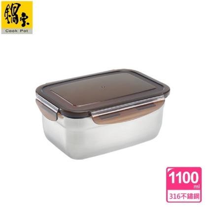 鍋寶316不鏽鋼保鮮盒 1100ml